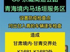 【微视频】提醒!因疫情防控,G6甘青交界处通行缓慢