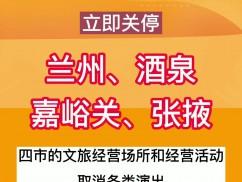 【微视频】甘肃省启动全省文旅行业疫情防控应急工作机制