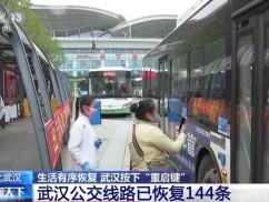 """武汉按下""""重启键"""" 公交线路已恢复144条"""