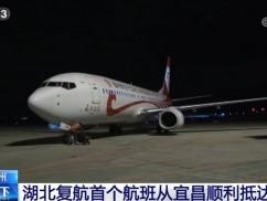湖北多地机场复航 首个航班起飞