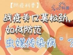 """【防疫科普】战疫关口莫松劲,如何防范""""虫媒传染病""""?"""