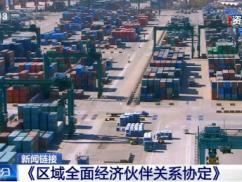 《區域全面經濟伙伴關系協定》旨在建立一個16國統一市場的自由貿易協定