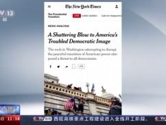 """美国国会""""陷落"""" 揭开美式民主的滤镜"""