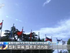 上海合作组织成立20周年 提到上合 多国学者这样说→