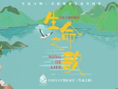 【网聚云南 相约COP15】唱响人与自然和谐共生之歌