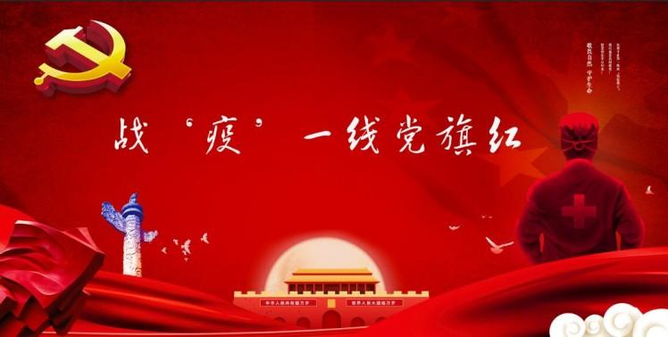 战'疫'一线党旗红