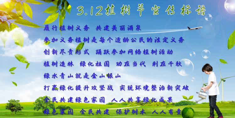 3.12植树节宣传标语