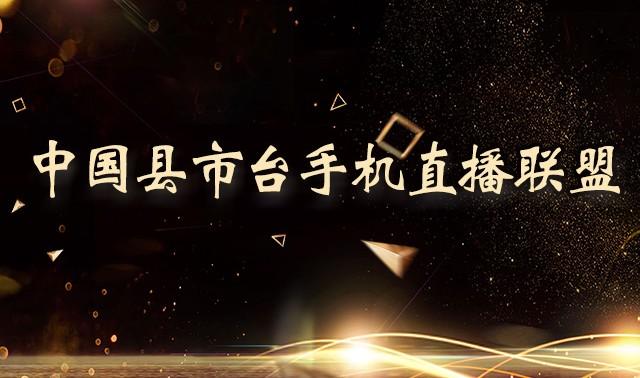 中國縣市臺手機直播聯盟