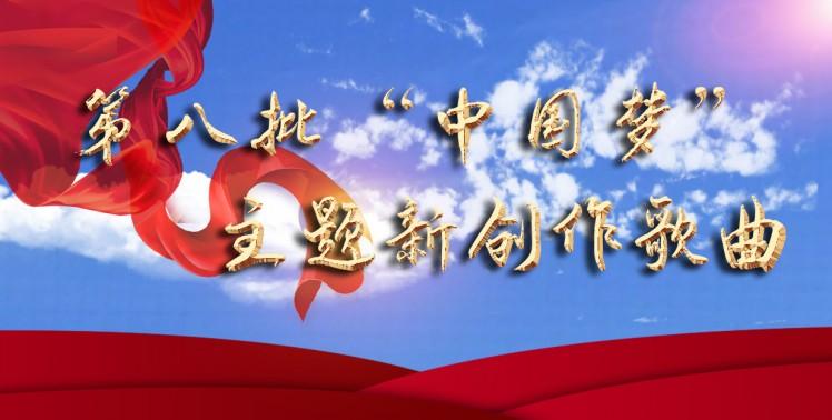 """第八批""""中國夢""""主題創作歌曲"""