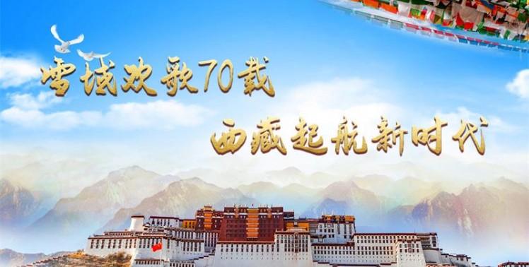 雪域欢歌70载 西藏起航新时代