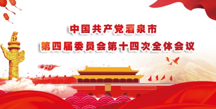 中国共产党酒泉市第四届委员会第十四次全体会议